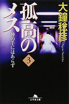 孤高のメス―神の手にはあらず〈第3巻〉 (幻冬舎文庫)