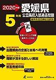 愛媛県 公立高校入試過去問題 2020年度版《過去5年分収録》英語リスニング問題音声データダウンロード付 (Z38)