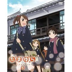 たまゆら~hitotose~第5巻 [DVD]