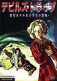 デビルズ・トラップ 密室ホテル女子学生の恐怖[DVD]