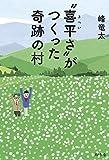 """""""喜平さ""""がつくった奇跡の村 (幻冬舎単行本)"""