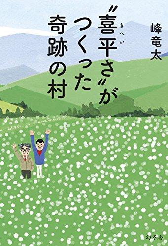 """""""喜平さ""""がつくった奇跡の村 (幻冬舎単行本) -"""