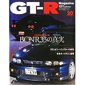 GT-R Magazine (ジーティーアールマガジン) 2015年 03月号