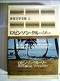 世界文学全集 (6)  ロビンソン・クルーソー ガリヴァ旅行記 マノン・レスコー