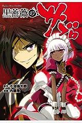 黒薔薇のサブロ Kindle版