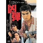 あの頃映画 「凶弾」 [DVD]