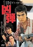 凶弾[DVD]