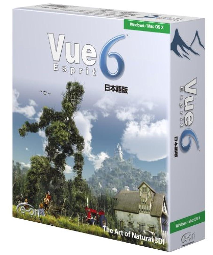 あいまいさ観客健康Vue 6 Esprit 日本語版