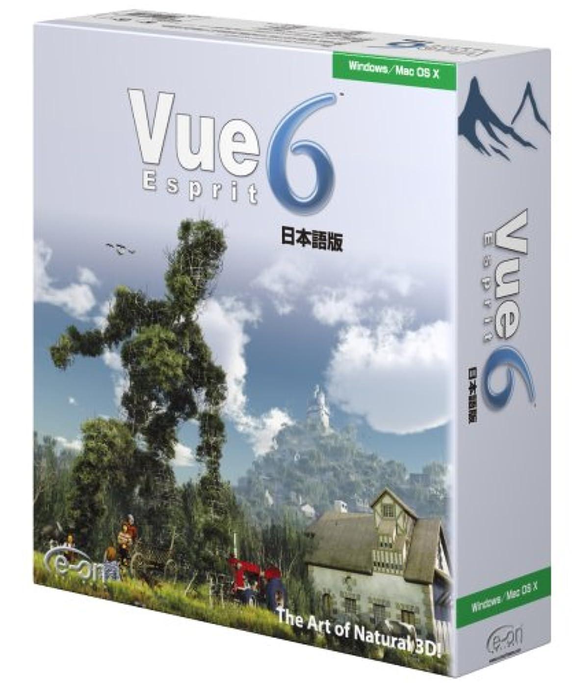 協力する意気消沈した道路Vue 6 Esprit 日本語版