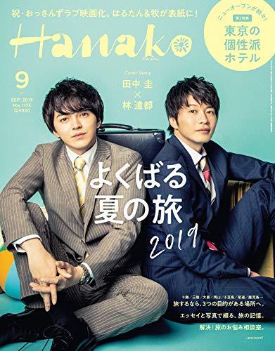 Hanako(ハナコ) 2019年9月号 No.1175 [よくばる夏の旅 2019/田中
