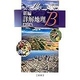 新編 詳解地理B 改訂版 [平成29年度改訂] 文部科学省検定済教科書