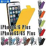 iPhone6 縦開き 11色 スマホ ケース 手帳型 カバー iphone 6 i phone 6 アイフォン6 アイフォン iphoneケース (ブラウン)