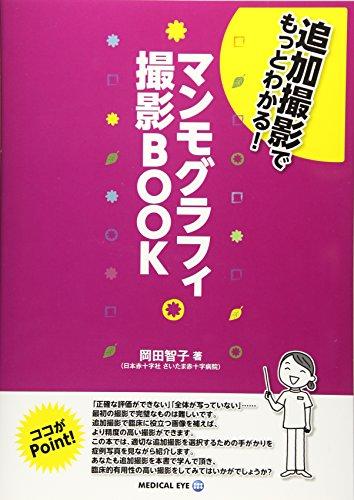 マンモグラフィ撮影BOOK―追加撮影でもっとわかる!