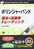 DVD ボリンジャーバンド基本と高確率トレーディング (<DVD>)