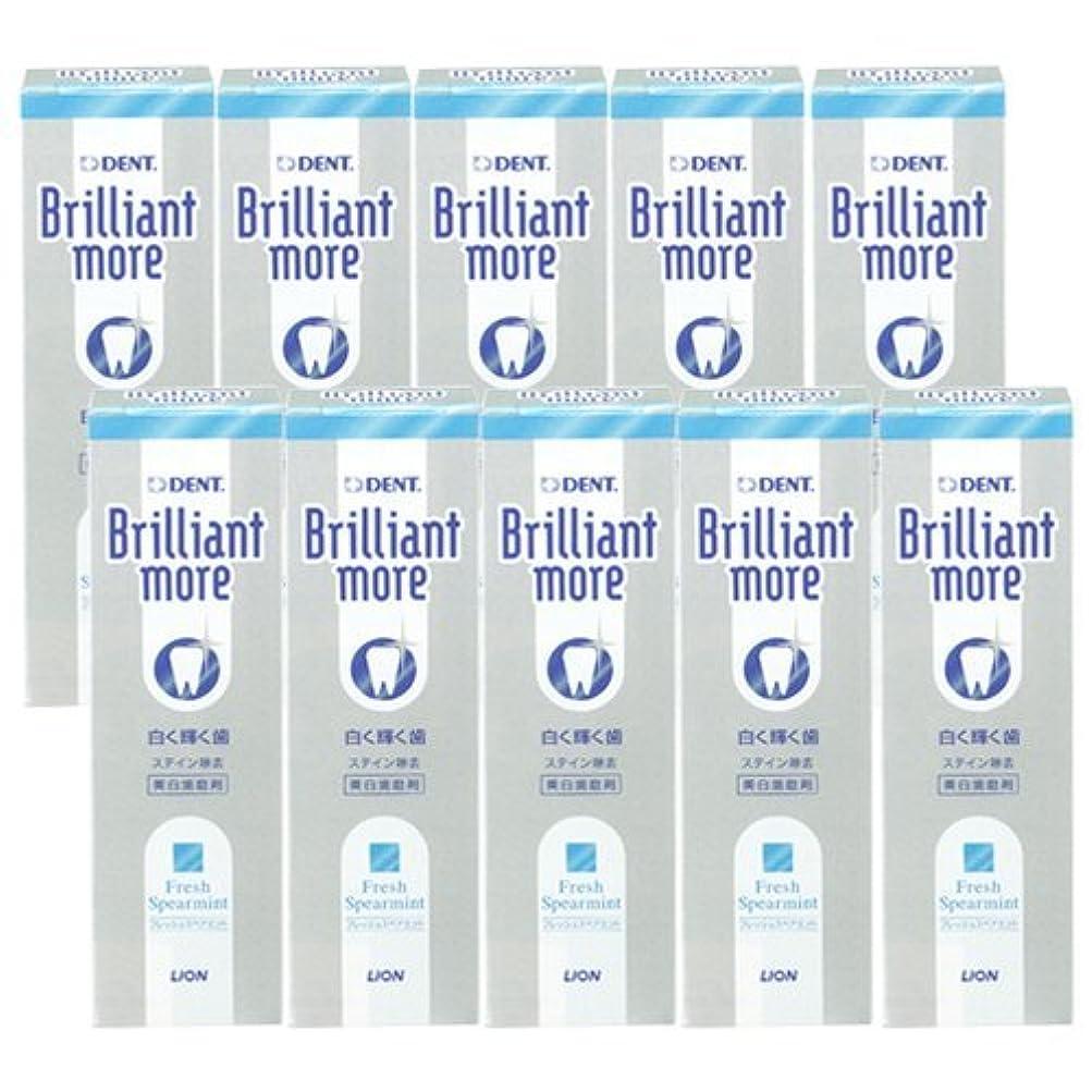 ネットそれによって招待ライオン ブリリアントモア フレッシュスペアミント 美白歯磨剤 LION Brilliant more 10本セット