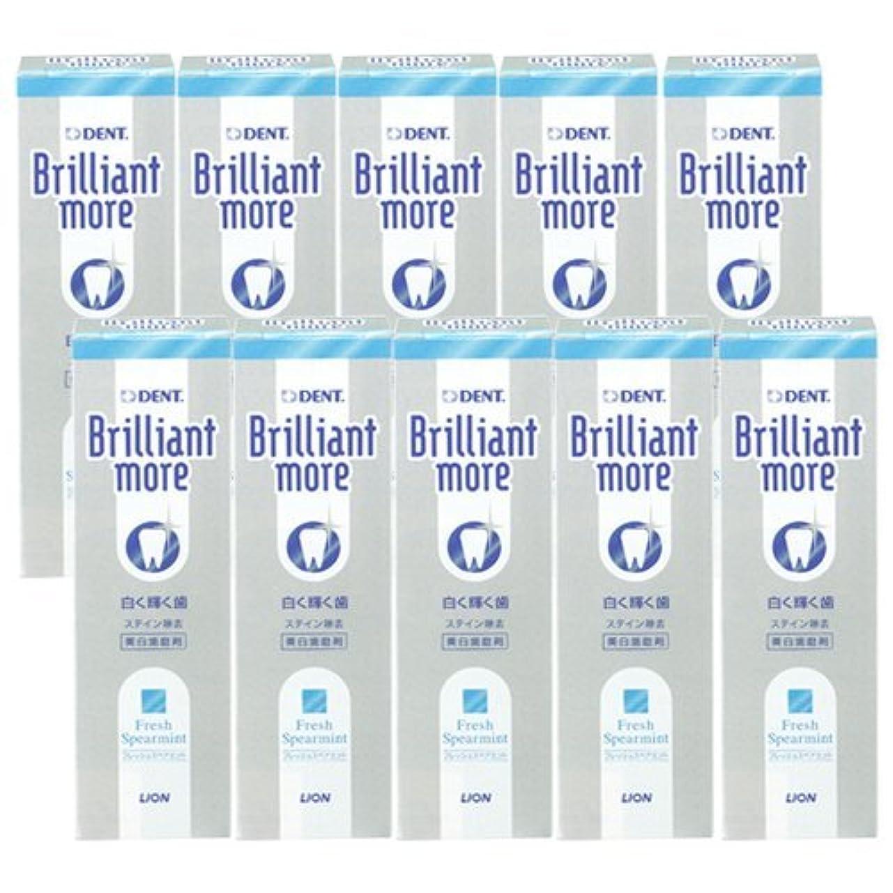 謝るラッシュ可動式ライオン ブリリアントモア フレッシュスペアミント 美白歯磨剤 LION Brilliant more 10本セット