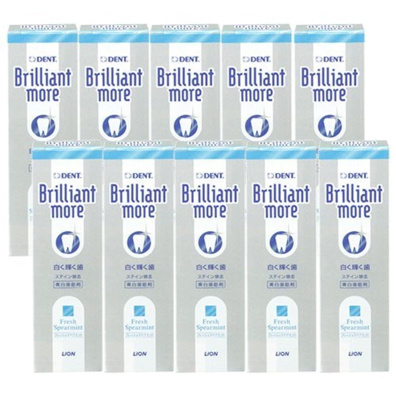 驚いたことに降伏栄光ライオン ブリリアントモア フレッシュスペアミント 美白歯磨剤 LION Brilliant more 10本セット