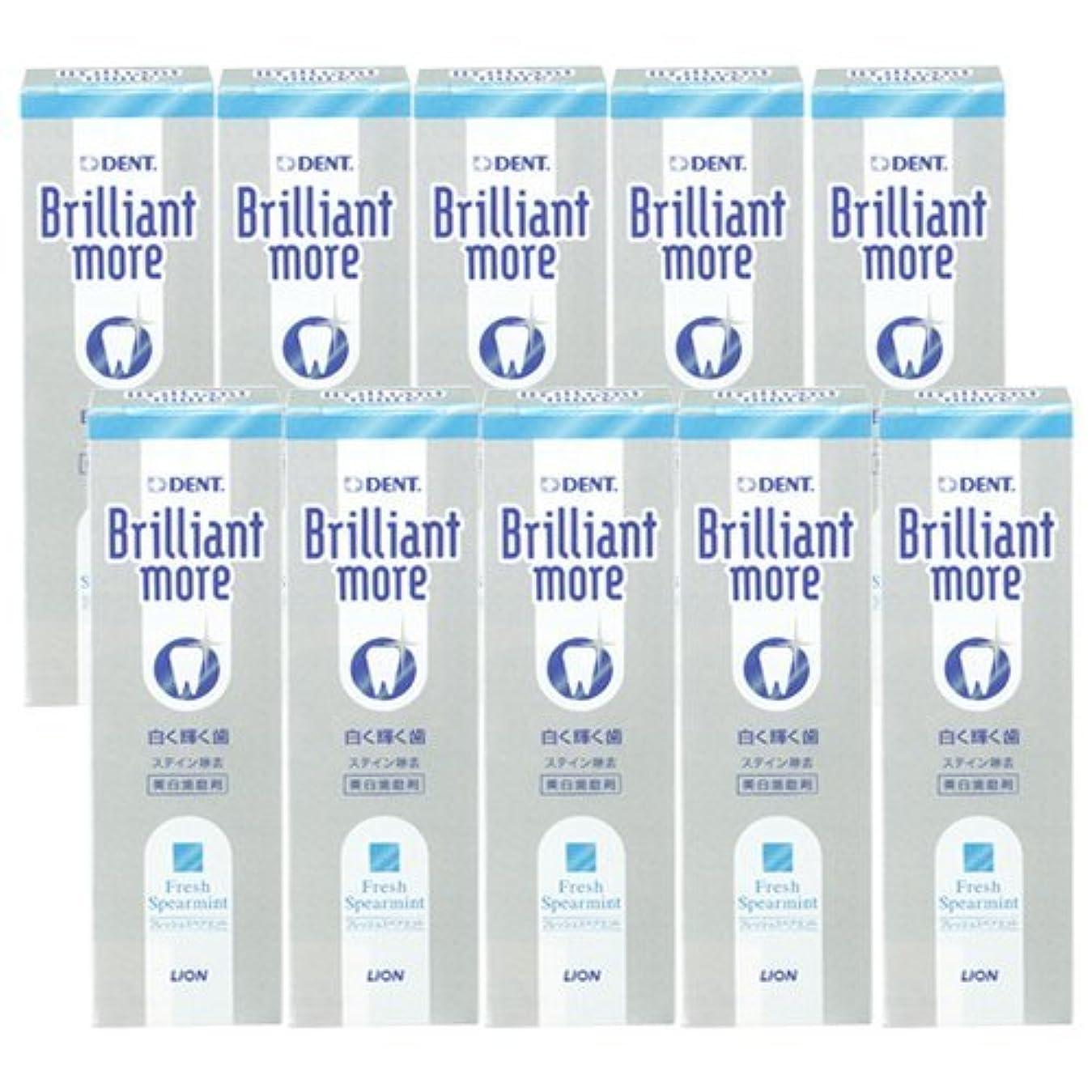 違法ペフ呼吸ライオン ブリリアントモア フレッシュスペアミント 美白歯磨剤 LION Brilliant more 10本セット