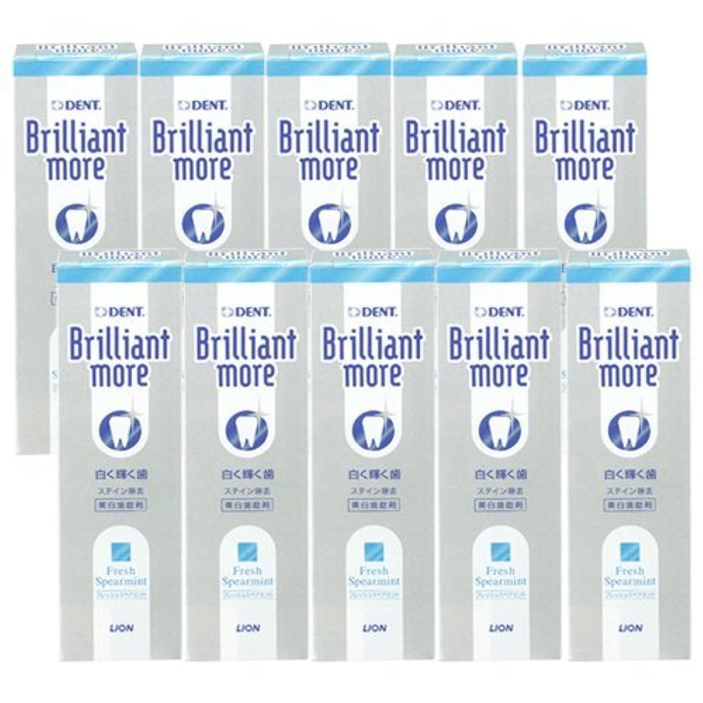 オリエンテーション水行方不明ライオン ブリリアントモア フレッシュスペアミント 美白歯磨剤 LION Brilliant more 10本セット