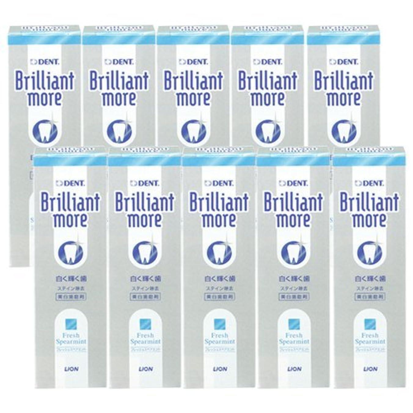 奨励しますクレーター逆説ライオン ブリリアントモア フレッシュスペアミント 美白歯磨剤 LION Brilliant more 10本セット