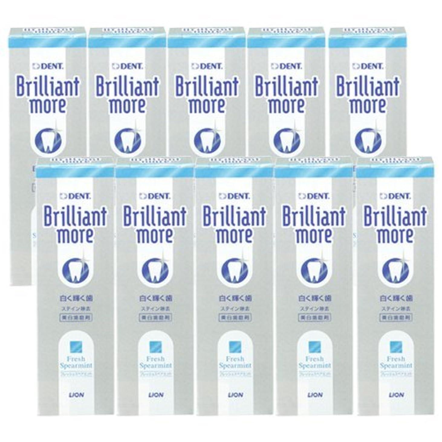 浸したクマノミ酸ライオン ブリリアントモア フレッシュスペアミント 美白歯磨剤 LION Brilliant more 10本セット