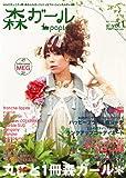 森ガールpapier* vol.1 (電撃ムックシリーズ) 画像