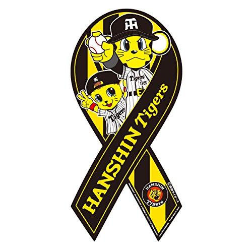 RibbonMagnet(リボンマグネット) 阪神タイガースモデル トラッキー&キー太 2015 HT-MASCOT-2015