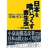 日本を喰いつくす寄生虫―特殊法人・公益法人を全廃せよ!