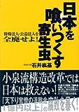 日本を喰いつくす寄生虫―特殊法人・公益法人を全廃せよ! 画像