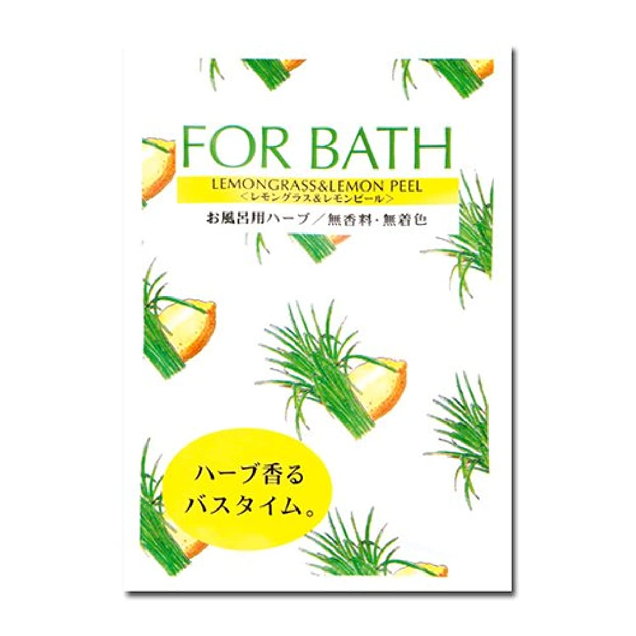 軸弱い貝殻フォアバス レモングラス&レモンピールx30袋[フォアバス/入浴剤/ハーブ]