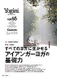 YOGINI(ヨギーニ) VOL.65 (エイムック 4121) 画像