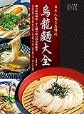 日本人氣名店傳授烏龍麵大全