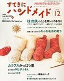すてきにハンドメイド 2010年 12月号 [雑誌] 画像