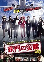 家門の災難 [DVD]
