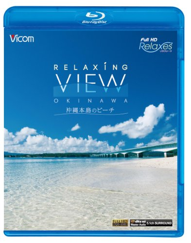 フルHD Relaxes Relaxing View OKINAWA~沖縄本島のビーチ~(Blu-ray Disc)