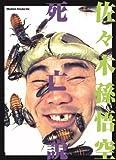 佐々木孫悟空 死亡説[DVD]