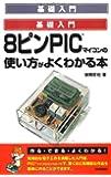 8ピンPICマイコンの使い方がよくわかる本 (基礎入門)