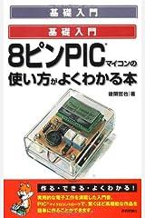 8ピンPICマイコンの使い方がよくわかる本 (基礎入門) 単行本(ソフトカバー)