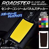 AP センターコンソールパネルステッカー カーボン調 マツダ ロードスター/ロードスターRF ND系 2015年05月~ ブラウン AP-CF2495-BR