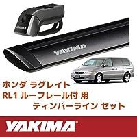 [YAKIMA 正規品] ホンダ ラグレイト RL1型 ルーフレール有り車両に適合 ベースキャリアセット (ティンバーライン・ジェットストリームバーS) ブラック