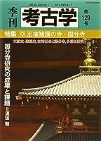 季刊考古学 第129号 特集:王権擁護の寺・国分寺
