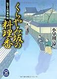 包丁人侍事件帖 くらやみ坂の料理番 (学研M文庫)