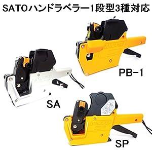 サトー ハンドラベラー1段型用 インクローラー PB-1/SP/SA用 5個 WB9001025