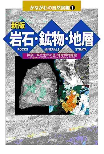新版 岩石・鉱物・地層 (かながわの自然図鑑)