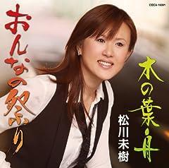 松川未樹「おんなの祭り」のジャケット画像