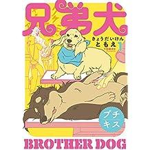 兄弟犬 プチキス(1) (Kissコミックス)