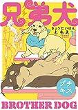 ★【100%ポイント還元】【Kindle本】兄弟犬 プチキス 1~2 (Kissコミックス)が特価!