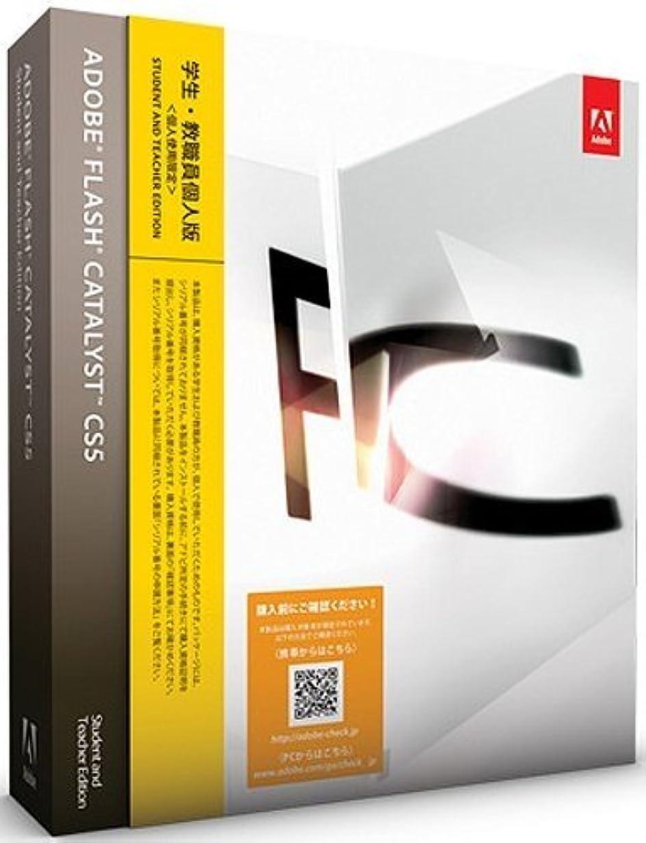 かけがえのない乳製品アリ学生?教職員個人版 Adobe Flash Catalyst CS5.5 Windows/Macintosh版 (要シリアル番号申請)