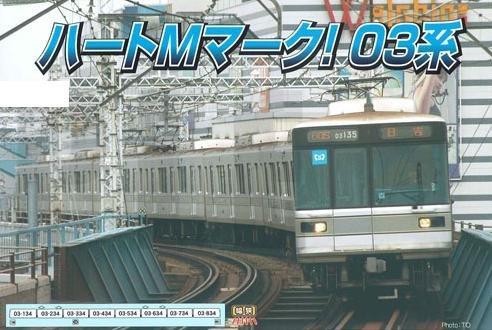 Nゲージ A5072 東京メトロ 03系 8両セット