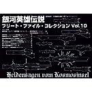 銀河英雄伝説 フリート・ファイル・コレクション Vol.10